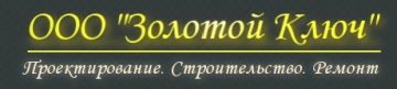 Фирма Золотой ключ