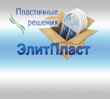 Фирма ЭлитПласт