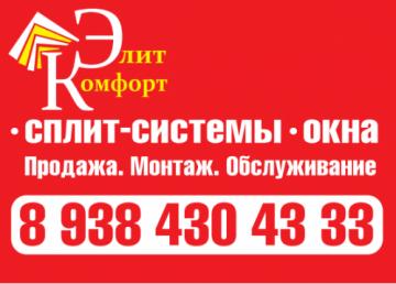 Фирма Элит-Комфорт