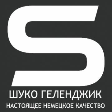 Фирма Шуко Геленджик
