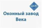Фирма ОКОННЫЙ ЗАВОД VEKA