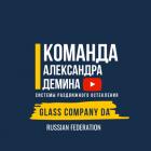 Фирма Команда Александра Демина