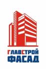 Фирма ГлавCтрой-Фасад