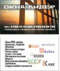 Фирма ОКНА-ЛИДЕР, ООО