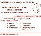Фирма Окна-Пласт